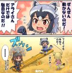 ... 2koma 3girls animal_ears arms_at_sides biker_clothes blonde_hair blush bow bowtie breasts brown_eyes brown_hair chibi cleavage closed_mouth comic common_raccoon_(kemono_friends) domoge emphasis_lines empty_eyes extra_ears eyebrows_visible_through_hair fang fennec_(kemono_friends) flying_sweatdrops fox_ears fox_tail fur_collar gloom_(expression) gloves grey_hair hand_up hippopotamus_(kemono_friends) hippopotamus_ears jacket kemono_friends long_hair long_sleeves looking_at_another multicolored_hair multiple_girls open_mouth pants pantyhose paw_pose pink_sweater raccoon_ears raccoon_tail seesaw shaded_face short_hair short_sleeves sitting skirt smile spoken_ellipsis standing striped_tail sweatdrop sweater tail two-tone_hair walking
