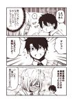 1boy 1girl blush comic eating fate/grand_order fate_(series) fork fujimaru_ritsuka_(male) full-face_blush glasses hand_on_own_cheek holding holding_fork kouji_(campus_life) mash_kyrielight monochrome necktie sepia short_hair translation_request