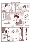 alcohol angry beer bow comic commentary_request crawling dress drunk fedora hair_bow hat hat_bow hat_ribbon maribel_hearn mob_cap monochrome necktie ribbon satou_yuuki shaded_face short_hair touhou translation_request usami_renko