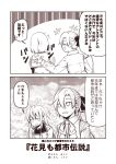 +++ 2koma 3girls :d ^_^ ^o^ akigumo_(kantai_collection) black_sailor_collar comic eyes_closed hair_between_eyes hamakaze_(kantai_collection) hibiki_(kantai_collection) kantai_collection kouji_(campus_life) long_hair long_sleeves monochrome multiple_girls open_mouth sailor_collar sailor_shirt sepia shirt short_hair smile speech_bubble translation_request