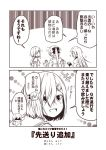 +++ 2koma 3girls :d akigumo_(kantai_collection) comic hair_ornament hair_over_one_eye hairclip hamakaze_(kantai_collection) hibiki_(kantai_collection) kantai_collection kouji_(campus_life) long_hair long_sleeves monochrome multiple_girls open_mouth ponytail sailor_collar sailor_shirt school_uniform sepia serafuku shirt short_hair short_sleeves smile speech_bubble translation_request
