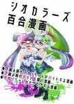 +_+ 2girls ankle_boots aori_(splatoon) black_dress black_footwear black_hair black_jumpsuit boots breasts brown_eyes chichi_band cleavage commentary_request cousins cover cover_page detached_collar domino_mask doujin_cover dress earrings eyebrows_visible_through_hair fangs food food_on_head front_cover gloves gradient_hair green_legwear grey_hair grin hotaru_(splatoon) jewelry long_hair looking_at_another mask medium_breasts mole mole_under_eye multicolored_hair multiple_girls object_on_head open_mouth oriental_umbrella paint_splatter print_dress print_jumpsuit purple_hair purple_legwear shared_umbrella sharp_teeth short_dress short_hair short_jumpsuit simple_background small_breasts smile splatoon splatoon_1 standing strapless strapless_dress sushi teeth tentacle_hair translation_request umbrella white_background white_gloves yuri
