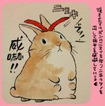 ! 2015 ambiguous_gender arthropod border fusion insect japanese_text lagomorph mammal multi_leg multi_limb rabbit text translation_request 井口病院