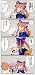 4girls 4koma :d ? ^_^ animal_ears asaya_minoru bangs bare_shoulders black_dress black_panties black_skirt blue_bow blue_kimono bow brown_hair comic cup detached_sleeves directional_arrow dress eyebrows_visible_through_hair eyes_closed facial_scar fate/extra fate/grand_order fate_(series) flying_sweatdrops fox_ears fox_girl fox_tail fujimaru_ritsuka_(female) glasses hair_between_eyes hair_bow hair_ornament hair_over_one_eye hair_scrunchie jack_the_ripper_(fate/apocrypha) japanese_clothes kimono long_hair long_sleeves mash_kyrielight mug multiple_girls navel necktie one_side_up open_mouth orange_scrunchie panties pink_hair red_neckwear scar scar_on_cheek scrunchie shirt short_kimono silver_hair skirt sleeveless sleeveless_shirt smile spoken_question_mark strapless tail tamamo_(fate)_(all) tamamo_no_mae_(fate) translation_request twintails twitter_username underwear wide_sleeves