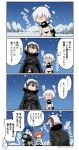 ... 1boy 3girls 4koma :o ? armor armored_dress asaya_minoru bandage bandaged_arm bangs black_cape black_dress black_gloves black_panties black_shirt blue_hair brown_eyes brown_hair cape chaldea_uniform cold comic commentary_request cu_chulainn_(fate/prototype) directional_arrow dress eyebrows_visible_through_hair eyes_closed fate/apocrypha fate/grand_order fate_(series) fingerless_gloves flying_sweatdrops fujimaru_ritsuka_(female) fur-trimmed_cape fur_trim gloves hair_between_eyes headpiece holding holding_spear holding_weapon jack_the_ripper_(fate/apocrypha) jacket jeanne_d'arc_(alter)_(fate) jeanne_d'arc_(fate)_(all) long_hair long_sleeves low_ponytail multiple_girls navel night open_mouth outdoors panties parted_lips polearm ponytail shirt short_hair shoulder_tattoo silver_hair single_glove sky sleeveless sleeveless_shirt sneezing snow spear spoken_ellipsis star_(sky) starry_sky tattoo translation_request twitter_username underwear uniform weapon white_jacket