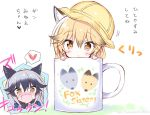 2girls animal_ears blonde_hair blush brown_eyes commentary_request cup ezo_red_fox_(kemono_friends) fox_ears hands_on_own_face hat heart heart-shaped_pupils in_container in_cup kemono_friends long_hair mug multiple_girls open_mouth peeking_out silver_fox_(kemono_friends) silver_hair spoken_heart symbol-shaped_pupils takahashi_tetsuya translation_request