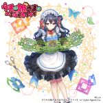 1girl black_choker black_hair black_skirt bow bug butterfly choker copyright_name hair_ribbon hair_rings insect interitio long_hair maid official_art pink_bow purple_eyes ribbon scissors skirt solo standing uchi_no_hime-sama_ga_ichiban_kawaii watermark