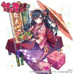 1girl black_hair copyright_name flag floral_print food frog gift hair_rings hairband interitio japanese_clothes kimono long_hair official_art parasol standing table uchi_no_hime-sama_ga_ichiban_kawaii umbrella wagashi watermark wide_sleeves
