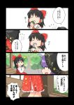+++ /\/\/\ 2girls 4koma ^_^ ascot bare_shoulders barefoot black_hair bow bowl bowl_hat comic commentary_request cup day detached_sleeves drinking eating eyebrows_visible_through_hair eyes_closed food hair_bow hair_tubes hakurei_reimu hat highres holding holding_cup holding_food japanese_clothes kashiwa_mochi_(food) kimono kodomo_no_hi medium_hair minigirl motion_lines multiple_girls needle object_on_head outdoors purple_hair red_bow ribbon-trimmed_sleeves ribbon_trim sitting skirt skirt_set standing sukuna_shinmyoumaru surprised touhou translation_request unachika walking wide_sleeves