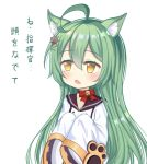 1girl ahoge akashi_(azur_lane) animal_ears azur_lane bangs bell black_sailor_collar blush bow brown_eyes cat_ears collarbone commentary_request dress eyebrows_visible_through_hair fang green_hair hair_between_eyes hair_ornament hands_up jingle_bell long_hair long_sleeves looking_away open_mouth red_bow sailor_collar sailor_dress satori_(ymoy) sidelocks simple_background sleeves_past_fingers sleeves_past_wrists solo translation_request very_long_hair white_background white_dress wide_sleeves