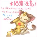 ! >_< 2013 ambiguous_gender blush box_xod duo eyes_closed feline feral hug japanese_text mammal meowth nintendo pikachu pokémon pokémon_(species) rodent semi-anthro simple_background smile text translation_request video_games white_background ♀ ♂