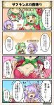 /\/\/\ 2girls 4koma :d :o breasts character_name cherry_hair_ornament comic eyes_closed flower flower_knight_girl food_themed_hair_ornament green_hair hair_flower hair_ornament large_breasts long_hair multiple_girls open_mouth plumeria_(flower_knight_girl) sakuranbo_(flower_knight_girl) smile speech_bubble tagme translation_request yellow_eyes