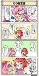 2girls 4koma :d blue_eyes breasts character_name comic flower flower_knight_girl hair_flower hair_ornament hasu_(flower_knight_girl) jewelry large_breasts long_hair mask mask_removed mizuhiki_(flower_knight_girl) multiple_girls open_mouth pink_hair purple_eyes red_hair shaded_face smile speech_bubble tagme translation_request