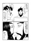 1boy 1girl 2koma ahoge beard black_hair blush cloak comic commentary_request drawing_tablet edward_teach_(fate/grand_order) facial_hair fate/grand_order fate_(series) glasses greyscale ha_akabouzu highres hood hooded_cloak mask mask_on_head monochrome osakabe-hime_(fate/grand_order) scar square_mouth translation_request triangle_mouth