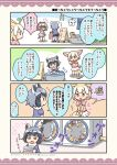 :3 animal_ears black_hair blonde_hair blush clothesline comic commentary_request common_raccoon_(kemono_friends) fennec_(kemono_friends) grey_hair highres kemono_friends kurororo_rororo laundry multicolored_hair northern_white-faced_owl_(kemono_friends) partially_translated sunglasses surgical_mask tail translation_request tub washboard washing washing_machine