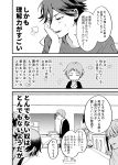 3girls blush cafeteria chair closed_eyes comic eyes_closed facepalm flipped_hair greyscale highres implied_yaoi konkichi_(flowercabbage) monochrome multiple_boys multiple_girls open_mouth original sweatdrop table translation_request tray