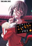 1girl absurdres acai brown_hair cover cover_page finger_to_mouth food glasses hair_ornament hairclip highres hood hoodie kine-san_no_1-ri_de_cinema kine_machiko looking_at_viewer manga_cover official_art popcorn purple_eyes red-framed_eyewear short_hair smile solo