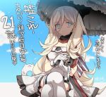 1girl belt blonde_hair blue_eyes blue_sky cloud commentary_request day dress enemy_lifebuoy_(kantai_collection) frilled_umbrella gloves hair_between_eyes kantai_collection legs_crossed long_hair looking_at_viewer mole mole_under_eye mole_under_mouth multicolored multicolored_clothes multicolored_dress multicolored_gloves multicolored_scarf outdoors richelieu_(kantai_collection) scarf sitting sky solo strapless strapless_dress tane_juu-gou umbrella white_legwear white_umbrella