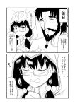 1boy 1girl 2koma ^_^ beard black_hair cloak comic commentary_request controller edward_teach_(fate/grand_order) eyes_closed facial_hair fate/grand_order fate_(series) game_controller glasses greyscale ha_akabouzu highres hood hooded_cloak mask mask_on_head monochrome osakabe-hime_(fate/grand_order) pom_pom_(clothes) scar square_mouth tears tied_hair translation_request triangle_mouth