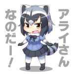 1girl animal_ears bangs black_bow black_footwear black_hair black_neckwear black_skirt blue_shirt blush bow bowtie common_raccoon_(kemono_friends) extra_ears eyebrows_visible_through_hair fang fur_collar grey_hair hair_between_eyes hinotama_(hinotama422) kemono_friends legs_apart looking_at_viewer miniskirt multicolored_hair no_nose pleated_skirt puffy_short_sleeves puffy_sleeves raccoon_ears raccoon_tail shirt shoes short_sleeves skirt solo standing striped_tail tail white_hair yellow_eyes