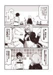 1boy 1girl apron bikini blush breasts chaldea_uniform cleavage comic fate/grand_order fate_(series) fujimaru_ritsuka_(male) glasses hair_over_one_eye indoors jacket kitchen kouji_(campus_life) large_breasts long_sleeves mash_kyrielight monochrome open_mouth short_hair smile swimsuit translation_request