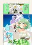 2girls antenna_hair arm_behind_head arm_up armpits bangle bare_shoulders belt blue_eyes blue_hair blush book bracelet cafe-chan_to_break_time cloud collarbone comic detached_sleeves dress eyebrows_visible_through_hair flower green_dress green_hair holding holding_book jewelry midori_(cafe-chan_to_break_time) multiple_girls neckerchief necklace one_side_up outdoors porurin ramune_(cafe-chan_to_break_time) school_uniform serafuku short_sleeves sleeveless smile thick_eyebrows translation_request white_flower yellow_neckwear
