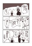 2girls alternate_costume comic embarrassed fate/grand_order fate_(series) glasses hair_over_one_eye holding_clothes indoors kouji_(campus_life) mash_kyrielight monochrome multiple_girls short_hair speech_bubble translation_request younger