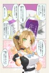 1girl animal_ears apron bell bell_choker black_choker blue_bow blue_neckwear blush bow bowtie braid brown_hair cafe-chan_to_break_time choker comic cow_ears earrings green_eyes hair_bow hair_over_one_eye hand_on_hip hand_up index_finger_raised jewelry long_hair maid maid_apron maid_headdress milk_(cafe-chan_to_break_time) milk_carton notice_lines porurin single_braid smile solo translation_request wrist_cuffs
