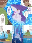 anthro breasts comic female fish fishing gotobeido human japanese_text male mammal marine nipples shark text translation_request water