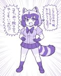 1girl :d animal_ears bow bowtie commentary common_raccoon_(kemono_friends) emphasis_lines eyebrows_visible_through_hair fang full_body fur_collar gloves hands_on_hips kemono_friends kitsunetsuki_itsuki_(style) miniskirt mitsumoto_jouji monochrome multicolored_hair open_mouth parody pleated_skirt purple raccoon_ears raccoon_tail short_sleeves skirt smile solo speech_bubble standing tail
