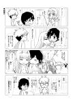 2boys 4koma bangs banned_artist black_hair blank_eyes blush closed_eyes comic comiket_94 commentary_request couple darling_in_the_franxx emaen eyebrows_visible_through_hair eyes_closed glasses gorou_(darling_in_the_franxx) greyscale hair_ornament hairband hand_holding hetero hiro_(darling_in_the_franxx) holding_hands horns hug long_hair monochrome multiple_boys nightgown oni_horns pink_hair short_hair speech_bubble translation_request zero_two_(darling_in_the_franxx)