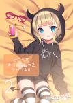 1girl :d bangs bed_sheet black_hoodie blonde_hair blue_eyes blush cellphone chitosezaka_suzu commentary_request copyright_name cover cover_page demon_horns demon_tail drawstring eyebrows_visible_through_hair eyewear_removed fake_horns fingernails glasses gochuumon_wa_usagi_desu_ka? head_tilt hexagram holding holding_cellphone holding_phone hood hood_up hoodie horned_hood horns kirima_sharo long_hair long_sleeves looking_at_viewer lying on_back open_mouth phone red-framed_eyewear sleeves_past_wrists smile solo striped striped_legwear tail translation_request