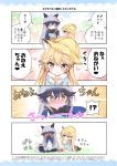 2girls 4koma animal_ears apron black_gloves black_legwear black_neckwear blazer blonde_hair blue_jacket blue_shirt blush boots bow bowtie brown_eyes clenched_hands comic commentary_request covering_face eating embarrassed ezo_red_fox_(kemono_friends) flying_sweatdrops food fox_ears fox_tail full-face_blush gloves hat heart highres jacket japari_bun kemono_friends kindergarten_uniform long_hair mary_janes multiple_girls open_mouth pantyhose shirt shoes silver_fox_(kemono_friends) silver_hair sitting skirt so_moe_i'm_gonna_die! tail tail_wagging takahashi_tetsuya translation_request white_skirt younger
