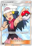 1girl arm_up armpits artist_name beanie black_shirt blue_background blue_eyes blue_hair bracelet card_(medium) creatures_(company) female game_freak hair_ornament hairclip hand_up happy hat hikari_(pokemon) holding holding_poke_ball japanese_text jewelry long_hair looking_at_viewer matching_hair/eyes natsunagi_takaki nintendo one_eye_closed open_mouth outstretched_arm parody pink_scarf pink_skirt poke_ball poke_ball_(generic) poke_ball_theme pokemon pokemon_(game) pokemon_dppt scarf shirt skirt sleeveless sleeveless_shirt smile solo translation_request watch white_hat wink wristwatch