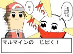 :3 bkub_(style) brown_eyes brown_hair creatures_(company) electrode eye_contact game_freak gen_1_pokemon hat highres light_rays looking_at_another nintendo partially_translated pokemon pokemon_(creature) poptepipic red_hat speech_bubble sweatdrop translation_request