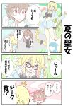 1boy 1girl 4koma :d absurdres ahoge alex_(alexandoria) bag bespectacled bikini black_bikini blonde_hair blue_eyes blush breasts comic commentary_request eye_contact fate fate/grand_order fate_(series) full-face_blush glasses grey_hair highres innertube jeanne_d'arc_(swimsuit_archer) large_breasts long_braid long_hair looking_at_another looking_at_viwer low-tied_long_hair necktie open_mouth red_eyes sandals sieg_(fate/apocrypha) smile speech_bubble sweatdrop swimsuit translation_request very_long_hair vest