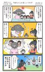 >_< +++ 4girls 4koma :d =_= akagi_(kantai_collection) apron black_hair blue_hakama brown_hair comic commentary_request hair_between_eyes hakama hakama_skirt heart highres houshou_(kantai_collection) japanese_clothes kaga_(kantai_collection) kantai_collection kimono megahiyo multiple_girls open_mouth pink_apron pink_kimono ponytail red_hakama shinkaisei-kan side_ponytail smile speech_bubble tasuki thought_bubble translation_request twitter_username white_hair wo-class_aircraft_carrier