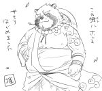 2018 anthro belly canine clothing fundoshi gyobu japanese_clothing japanese_text leaf male mammal moobs nipples overweight overweight_male robe solo tanuki text tokyo_afterschool_summoners underwear 某