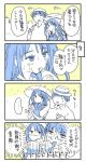 4koma blush bottle comic commentary_request drinking eyes_closed food hat holding holding_bottle holding_umbrella long_hair looking_at_another looking_at_viewer momiji_mao original short_hair speech_bubble translation_request umbrella v-shaped_eyebrows water_bottle