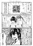 2girls batabata0015 bug censored cockroach comic highres insect japanese_clothes kaga_(kantai_collection) kantai_collection long_hair monochrome mosaic_censoring multiple_girls scared shaded_face side_ponytail sweat translation_request trembling twintails zuikaku_(kantai_collection)