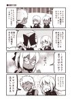 1boy 2girls ahoge archer artoria_pendragon_(all) bespectacled blush bow casual chibi comic commentary_request contemporary covering_mouth dark_skin eyes_closed fate/grand_order fate_(series) glasses hair_between_eyes hair_bow hair_ornament hand_up hands_on_own_face hands_up jacket jewelry jitome kouji_(campus_life) long_hair long_sleeves low_ponytail monochrome multiple_girls necklace okita_souji_(alter)_(fate) okita_souji_(fate)_(all) open_mouth saber_alter shaded_face shirt smirk sparkle surprised sweatdrop t-shirt tank_top translation_request trembling wide-eyed