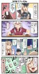4girls 4koma bismarck_(kantai_collection) blonde_hair blue_eyes blush comic commentary_request facial_scar gangut_(kantai_collection) hair_between_eyes hat highres ido_(teketeke) kantai_collection long_hair miniskirt multiple_girls peaked_cap remodel_(kantai_collection) richelieu_(kantai_collection) scar skirt speech_bubble thought_bubble translation_request warspite_(kantai_collection) white_hair