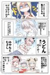 >_< /\/\/\ 3girls 4koma :d :t abigail_williams_(fate/grand_order) anastasia_(fate/grand_order) bangs bare_shoulders belt_buckle black_bow blonde_hair blue_eyes blue_pants blush blush_stickers bow bowl brown_belt brown_hairband buckle chopsticks closed_mouth collarbone comic commentary_request cracking_knuckles crossed_arms crossed_bandaids double_bun earrings eating emerald_float eyes_closed fate/grand_order fate_(series) food fork hair_ornament hairband highres holding holding_chopsticks holding_fork jewelry long_hair miyamoto_musashi_(fate/grand_order) multiple_girls neon-tetora noodles open_mouth orange_bow pants parted_bangs pink_hair plate ponytail profile shaded_face shirt short_sleeves side_bun sidelocks silver_hair smile sparkle thumbs_up translation_request very_long_hair whipped_cream white_shirt