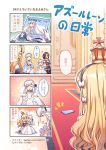>_< 4girls 4koma :d apron ark_royal_(azur_lane) azur_lane bare_arms bare_shoulders belchan_(azur_lane) belfast_(azur_lane) black_legwear black_skirt blonde_hair blue_hairband blue_jacket blue_shirt blush blush_stickers bow braid bridal_veil comic commentary_request detached_sleeves dress drooling english eyes_closed flying_sweatdrops garter_straps gloves hair_bow hairband heart high_heels highres holding hug indoors jacket long_hair long_sleeves maid maid_headdress minigirl multiple_girls nose_blush notice_lines one_side_up open_mouth outstretched_arms pencil_skirt pixiv_id pleated_dress queen_elizabeth_(azur_lane) red_footwear red_shirt see-through shirt shoes silver_hair skirt skirt_hold sleeveless sleeveless_shirt smile spread_arms strapless strapless_dress sweat tamashii_yuu thighhighs tiara translation_request veil very_long_hair watermark web_address wedding_dress white_apron white_bow white_dress white_gloves |_|