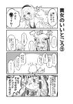 ... 3girls 4koma :d ahoge bangs bell beni_shake bikini blush bow braid breasts capelet cleavage comic commentary_request eyebrows_visible_through_hair fate/grand_order fate_(series) fur-trimmed_capelet fur_trim greyscale hair_between_eyes hair_bow hairband headpiece hood hood_down hooded_jacket jacket jeanne_d'arc_(alter_swimsuit_berserker) jeanne_d'arc_(fate)_(all) jeanne_d'arc_(swimsuit_archer) jeanne_d'arc_alter_santa_lily long_hair medium_breasts monochrome multiple_girls notice_lines o_o open_clothes open_jacket open_mouth ribbon single_braid smile spoken_ellipsis striped striped_bow striped_ribbon swimsuit tears translation_request very_long_hair