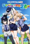 3girls :o ;d absurdres adapted_costume alternate_costume animal_ears arm_at_side backpack bag bangs bare_arms bare_legs belt bird_tail black_hair black_legwear blonde_hair blue_neckwear blue_shirt blue_skirt closed_mouth collared_shirt cover cover_page cowboy_shot day doujin_cover expressionless eyebrows female_service_cap gloves grey_eyes grey_shorts hair_between_eyes hand_on_own_chin hand_up hands_up hat hat_feather highres japari_symbol kaban_(kemono_friends) kemono_friends knees long_hair looking_at_viewer low_ponytail multicolored_hair multiple_girls necktie one_eye_closed open_mouth orange_hair outdoors pantyhose pantyhose_under_shorts pencil_skirt police police_hat police_uniform policewoman print_legwear saijou_k serval_(kemono_friends) serval_ears serval_print serval_tail shirt shoebill_(kemono_friends) short_hair shorts side_ponytail silver_hair skirt smile standing striped_tail tail thighhighs uniform white_gloves yellow_eyes zettai_ryouiki