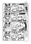 animal_ears bow bowtie character_request comic eyebrows_visible_through_hair eyes_closed giraffe_ears greyscale highres kemono_friends kotobuki_(tiny_life) long_hair looking_at_another monochrome multicolored_hair one_eye_closed parted_lips reticulated_giraffe_(kemono_friends) saliva serval_(kemono_friends) serval_ears short_hair sleeping speech_bubble star thumbs_up translation_request