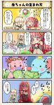 2girls 4koma :o baby bangs blonde_hair breasts cabbage character_name comic dot_nose eating elbow_gloves elephant epaulettes eyebrows_visible_through_hair flower flower_knight_girl gloves goggles hair_ornament lithops_(flower_knight_girl) long_hair multiple_girls nire_(flower_knight_girl) obi one_side_up open_mouth pig purple_eyes red_eyes red_hair sash shaded_face short_sleeves speech_bubble surprised sweat tagme translation_request |_|