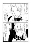 1boy 1girl 2koma animal_ears atalanta_(fate) comic commentary_request dress fate/grand_order fate_(series) greyscale grin ha_akabouzu highres long_hair monochrome pointing pointing_at_self smile sparkle sparkle_background thumbs_up translation_request