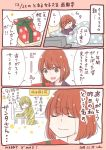 1girl bed bed_sheet bedroom christmas comic commentary_request dated flashback gift pajamas purple_shirt red_hair saionji_(tanakeda) shirt short_hair tanaka-kun_wa_itsumo_kedaruge tearing_up tears translation_request uda_nozomi waking_up